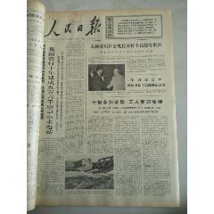 1976年6月13日人民日報干部參加勞動工人參加管理(se77422731)_7788舊貨商城__七七八八商品交易平臺(7788.com)