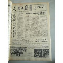 1976年6月12日人民日報盛大宴會熱烈歡迎馬達加斯加貴賓(se77422747)_7788舊貨商城__七七八八商品交易平臺(7788.com)