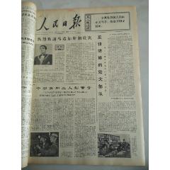 1976年6月11日人民日報熱烈歡迎馬達加斯加貴賓(se77422792)_7788舊貨商城__七七八八商品交易平臺(7788.com)