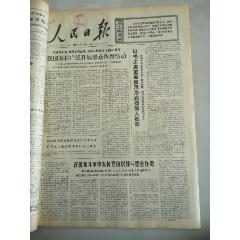 1976年6月10日人民日報我國農村廣泛開展群眾體育運動(se77422803)_7788舊貨商城__七七八八商品交易平臺(7788.com)