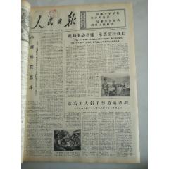 1976年6月9日人民日報小將們在戰斗(se77422838)_7788舊貨商城__七七八八商品交易平臺(7788.com)