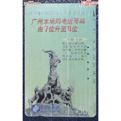 京廣升位(2-2)(se77422808)_7788舊貨商城__七七八八商品交易平臺(7788.com)