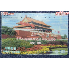國慶100元(se77422799)_7788舊貨商城__七七八八商品交易平臺(7788.com)