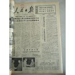 1976年6月7日人民日報現代化深水油港大連新港提前建成(se77422847)_7788舊貨商城__七七八八商品交易平臺(7788.com)