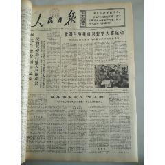 1976年6月5日人民日報推動農業學大寨運動(se77422855)_7788舊貨商城__七七八八商品交易平臺(7788.com)