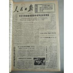 1976年6月4日人民日報文化大革命推動我國電視事業蓬勃發展(se77422858)_7788舊貨商城__七七八八商品交易平臺(7788.com)
