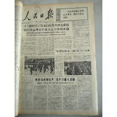 1976年6月3日人民日報用革命統帥生產(se77422863)_7788舊貨商城__七七八八商品交易平臺(7788.com)