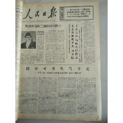 1976年6月2人民日報切不可書生氣十足(se77422866)_7788舊貨商城__七七八八商品交易平臺(7788.com)