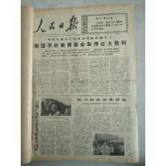 1976年6月1日人民日報我國農村教育革命取得巨大勝利(se77422895)_7788舊貨商城__七七八八商品交易平臺(7788.com)