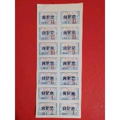 廣州市第二商業局1983年食糖票整版(se77422909)_7788舊貨商城__七七八八商品交易平臺(7788.com)