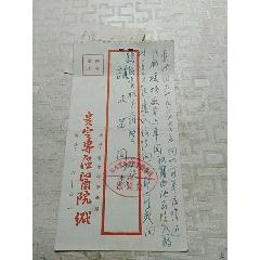 貴定專區醫院醫藥費通知單(se77422957)_7788舊貨商城__七七八八商品交易平臺(7788.com)