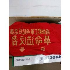 紅衛兵袖章兩個包老保真(se77423019)_7788舊貨商城__七七八八商品交易平臺(7788.com)