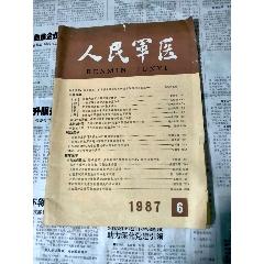 87.6人民軍醫(se77423066)_7788舊貨商城__七七八八商品交易平臺(7788.com)