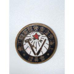 解放初期,上海市汽車修理業職業工會(se77423134)_7788舊貨商城__七七八八商品交易平臺(7788.com)