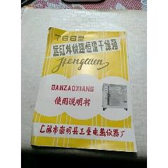 766型遠紅外快速恒溫干燥箱說明書,上海市崇明縣三星電熱儀器廠(se77423163)_7788舊貨商城__七七八八商品交易平臺(7788.com)