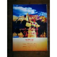 ●節目單:山南地區藝術團《走進西藏》【1997年16開】!(se77423162)_7788舊貨商城__七七八八商品交易平臺(7788.com)