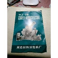 wZ-1型1500公斤,米擺錘式沖擊試驗機說明書,寧夏吳忠材料試驗機廠(se77423186)_7788舊貨商城__七七八八商品交易平臺(7788.com)