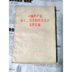 中國共產黨第十二次全國代表大會文件匯編(se77423221)_7788舊貨商城__七七八八商品交易平臺(7788.com)