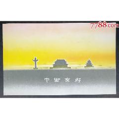 第四屆中國、羅馬尼亞郵票展覽紀念折(se77423245)_7788舊貨商城__七七八八商品交易平臺(7788.com)