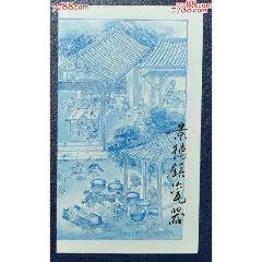 PZ-22瓷器郵折(se77423242)_7788舊貨商城__七七八八商品交易平臺(7788.com)