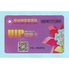 蘇州相城博醫愛醫院VIP健康卡(se77423270)_7788舊貨商城__七七八八商品交易平臺(7788.com)