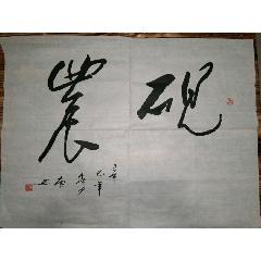 白庚延書法(se77423260)_7788舊貨商城__七七八八商品交易平臺(7788.com)