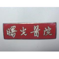 始建于1906年,上海曙光醫院,50年代,老徽章(se77423263)_7788舊貨商城__七七八八商品交易平臺(7788.com)