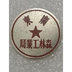 廣東森林工業局(se77423269)_7788舊貨商城__七七八八商品交易平臺(7788.com)