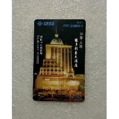 中國大連維多利亞大酒店(se77423379)_7788舊貨商城__七七八八商品交易平臺(7788.com)