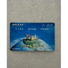廣告卡(se77423408)_7788舊貨商城__七七八八商品交易平臺(7788.com)