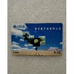 廣告卡(se77423424)_7788舊貨商城__七七八八商品交易平臺(7788.com)