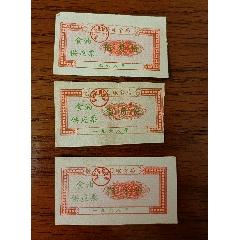 1968年四川省綿陽縣油票3張(se77423459)_7788舊貨商城__七七八八商品交易平臺(7788.com)