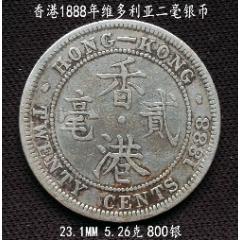 少見香港1888年維多利亞二毫銀幣23.1MM5.26克(se77423478)_7788舊貨商城__七七八八商品交易平臺(7788.com)