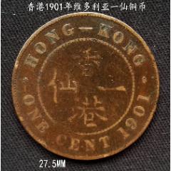 香港1901年維多利亞一仙銅幣27.5MM(se77423487)_7788舊貨商城__七七八八商品交易平臺(7788.com)