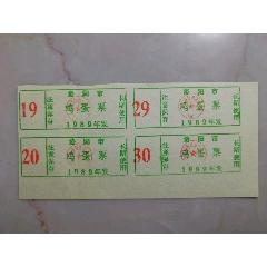 洛陽市雞蛋票4方聯(se77423509)_7788舊貨商城__七七八八商品交易平臺(7788.com)