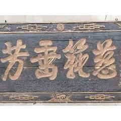 老牌匾(se77423653)_7788舊貨商城__七七八八商品交易平臺(7788.com)