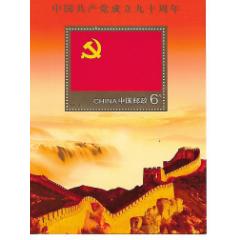 11-16中國共產黨建黨90周年(se77423703)_7788舊貨商城__七七八八商品交易平臺(7788.com)