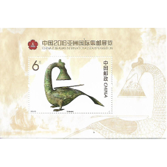 16-33廣西郵展(se77423766)_7788舊貨商城__七七八八商品交易平臺(7788.com)