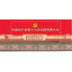 12-26中國共產黨第十八次全國代表大會(se77423776)_7788舊貨商城__七七八八商品交易平臺(7788.com)