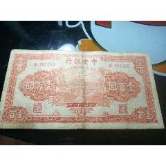 中央銀行100元,原票(se77423781)_7788舊貨商城__七七八八商品交易平臺(7788.com)