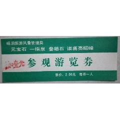 參觀游覽券(se77423871)_7788舊貨商城__七七八八商品交易平臺(7788.com)