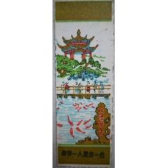 門票(se77423877)_7788舊貨商城__七七八八商品交易平臺(7788.com)