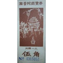 南普陀(se77423879)_7788舊貨商城__七七八八商品交易平臺(7788.com)