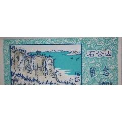 石公山(se77423883)_7788舊貨商城__七七八八商品交易平臺(7788.com)