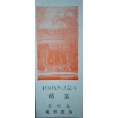 杭州靈隱寺(se77423886)_7788舊貨商城__七七八八商品交易平臺(7788.com)