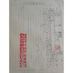 天津楊柳青農場:催還所借油桶1954.4(se77423929)_7788舊貨商城__七七八八商品交易平臺(7788.com)