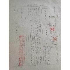 天津楊柳青農場:核對購買棉籽款1954.6(se77423973)_7788舊貨商城__七七八八商品交易平臺(7788.com)