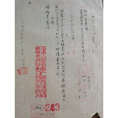 天津種子繁殖實驗場:棉籽款收到函1954.7(se77423992)_7788舊貨商城__七七八八商品交易平臺(7788.com)
