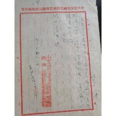 國營農場管理總局修配廠:貨款寄出函1954.11(se77424010)_7788舊貨商城__七七八八商品交易平臺(7788.com)