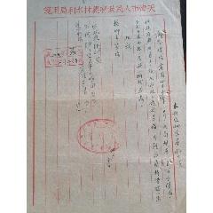 天津農林水利局:同意出借抽水機函1954.4(se77424236)_7788舊貨商城__七七八八商品交易平臺(7788.com)